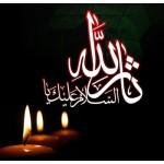 اطلاعیه تعصیلات ایام عاشورای حسینی (ع)